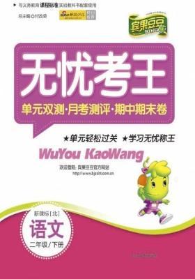 无忧考王·第2辑:语文二年级(仅适用PC阅读)