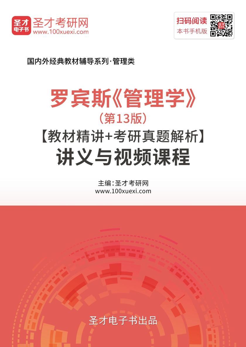 罗宾斯《管理学》(第13版)【教材精讲+考研真题解析】讲义与视频课程【32小时高清视频】