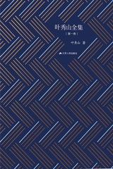 叶秀山全集·第一卷