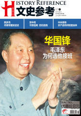 文史参考 半月刊 2011年第15期(电子杂志)(仅适用PC阅读)