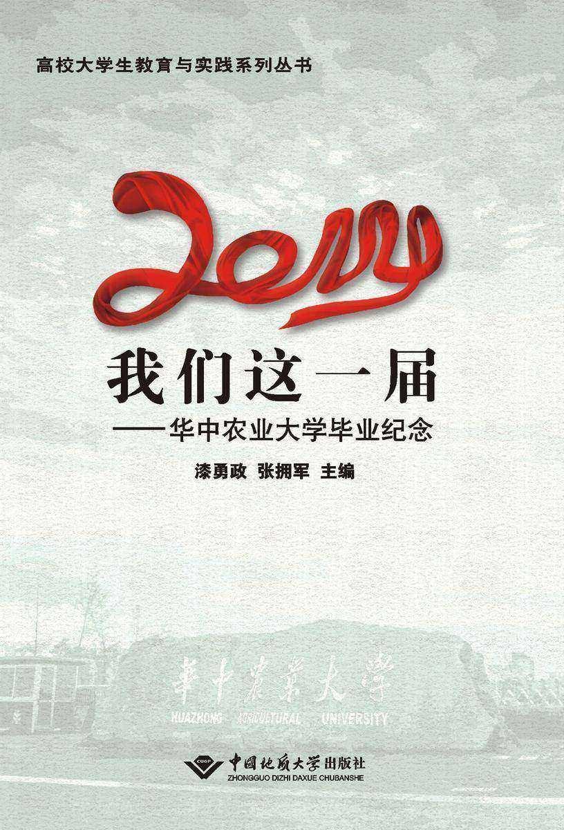 2014我们这一届——华中农业大学毕业纪念(仅适用PC阅读)