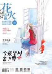 花火B-2018-01期(电子杂志)