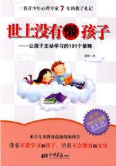 世上没有懒孩子:让孩子主动学习的101个策略(试读本)
