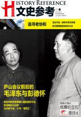 文史参考 半月刊 2011年第16期(电子杂志)(仅适用PC阅读)