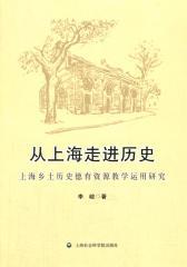 从上海走进历史――上海乡土历史德育资源教学运用研究