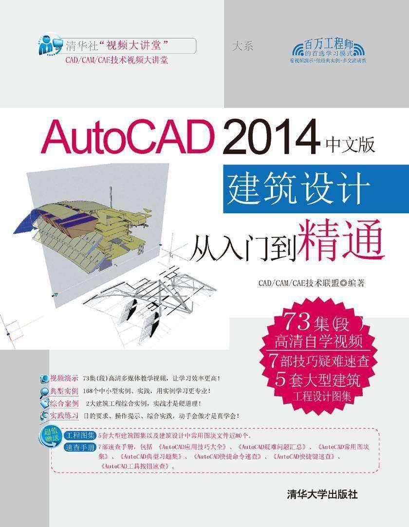 AutoCAD 2014中文版建筑设计从入门到精通(光盘内容另行下载,地址见书封底)(仅适用PC阅读)