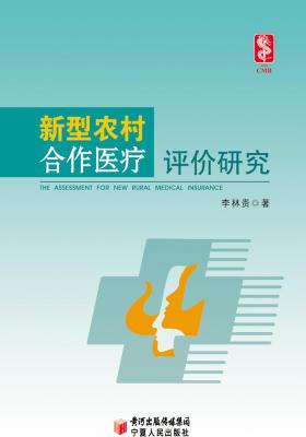 新型农村合作医疗评价研究