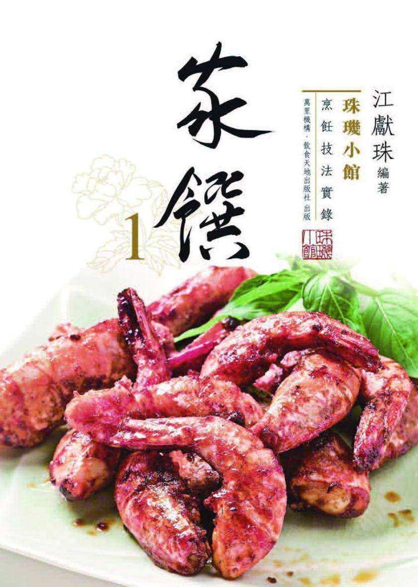 珠璣小館:家饌(1)(仅适用PC阅读)
