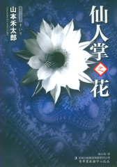 仙人掌之花