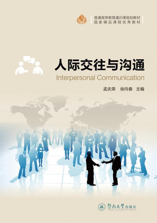 普通高等教育通识课规划教材·国家精品课程优秀教材:人际交往与沟通