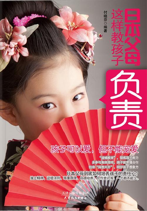 日本父母这样教孩子负责