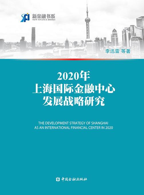 2020年上海国际金融中心发展战略研究