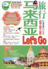 亲历者:马来西亚旅行Let'sGo(畅销版)