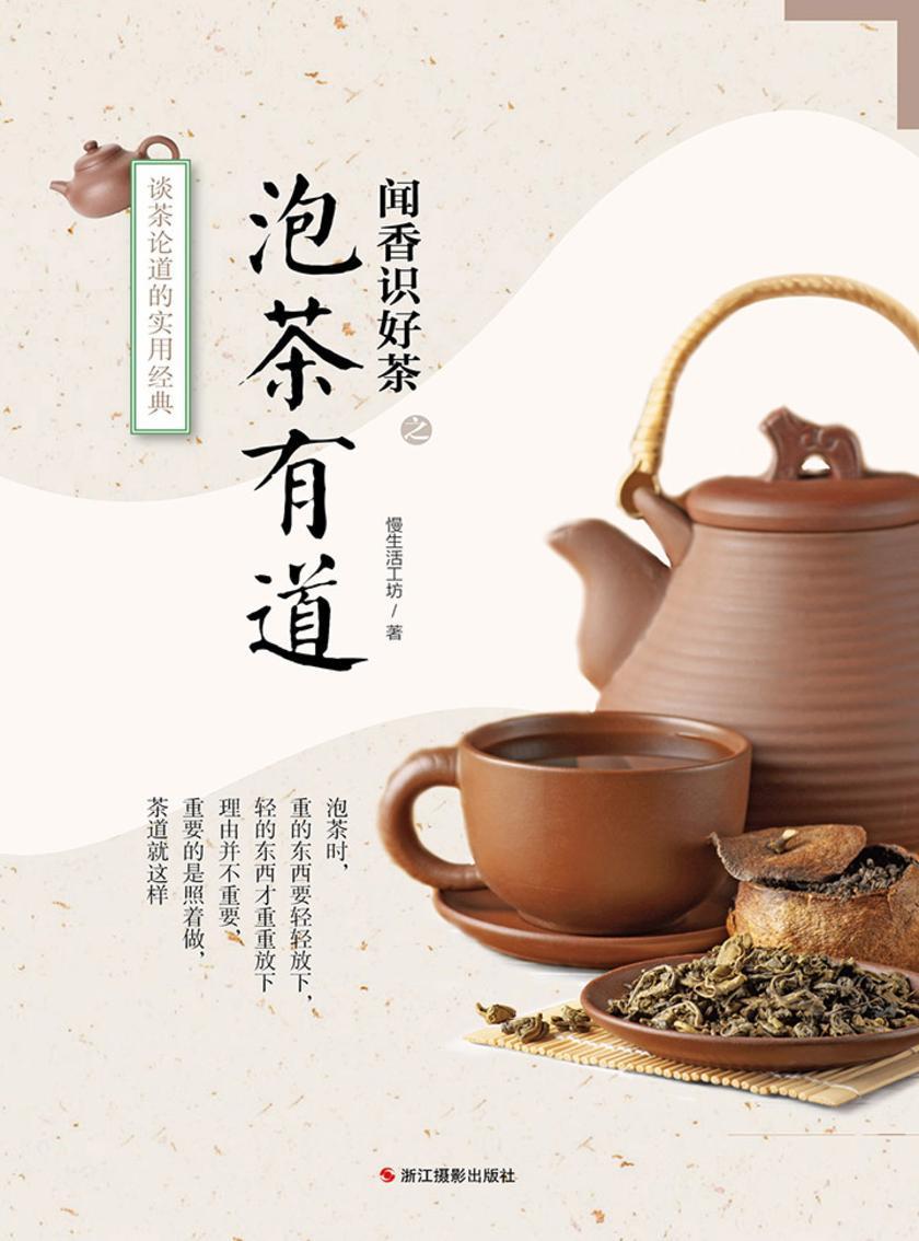 泡茶有道(闻香识好茶)