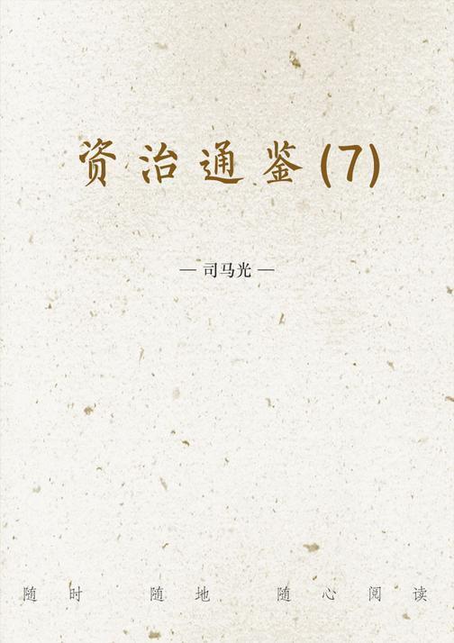 资治通鉴(7)