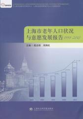 上海市老年人口状况与意愿发展报告(1998~2013)