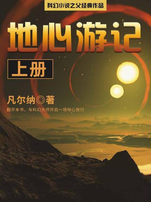 凡尔纳经典作品:地心游记(上册)
