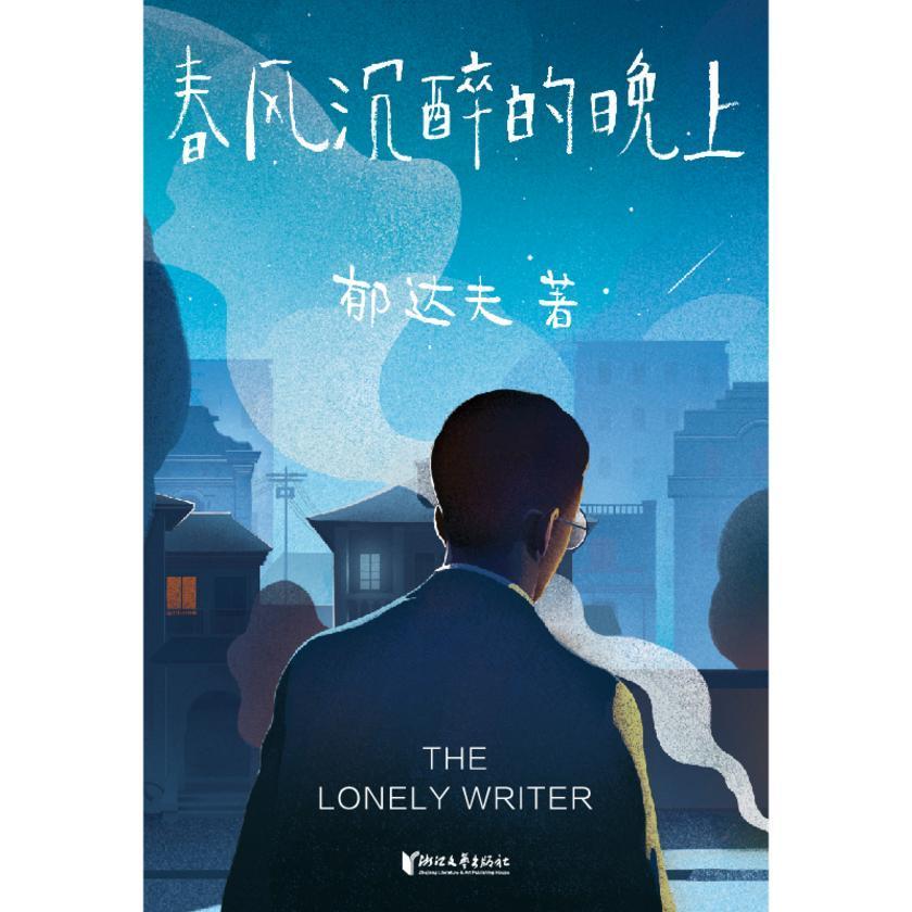 作家榜经典:孤独小说家·春风沉醉的晚上