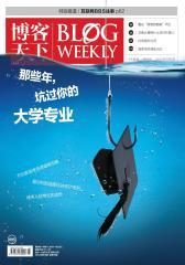 博客天下 旬刊 2012年18期(电子杂志)(仅适用PC阅读)
