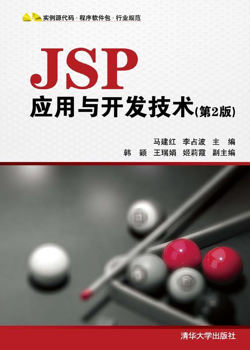 JSP应用与开发技术(第2版)(不提供光盘内容)
