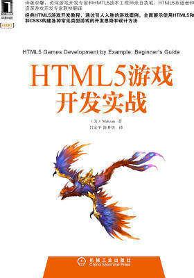 HTML5游戏开发实战