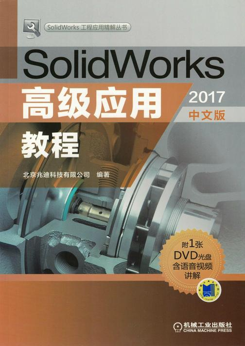 SolidWorks高级应用教程(2017中文版)