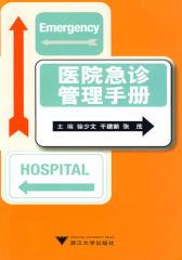医院急诊管理手册