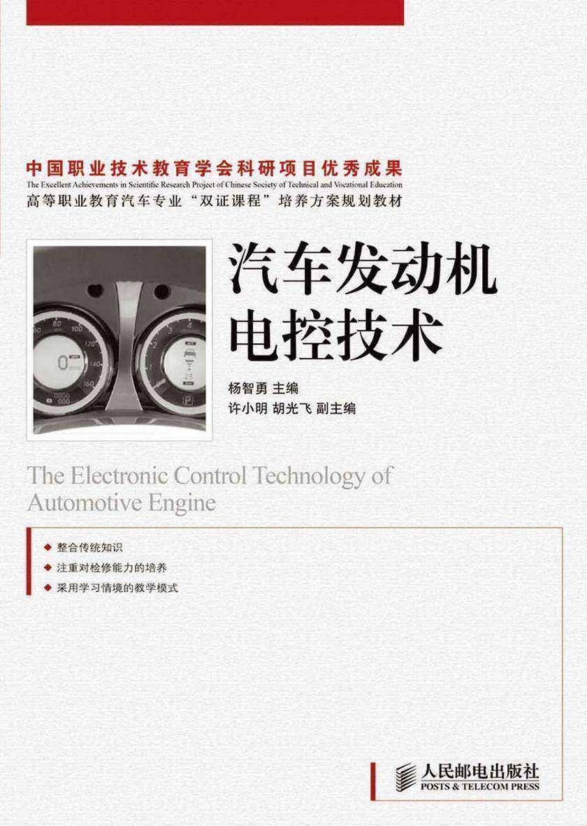 汽车发动机电控技术