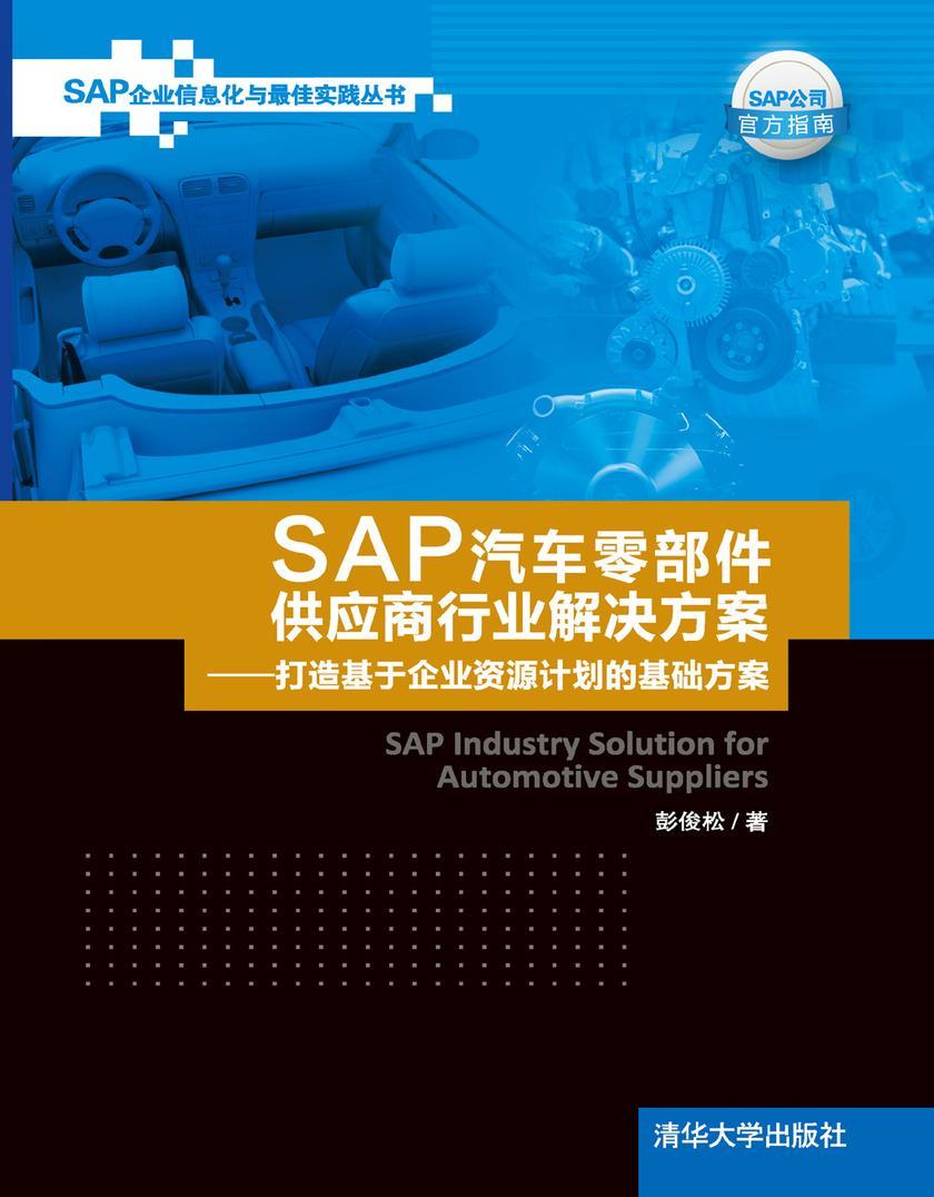 SAP汽车零部件供应商行业解决方案——打造基于企业资源计划的基础方案