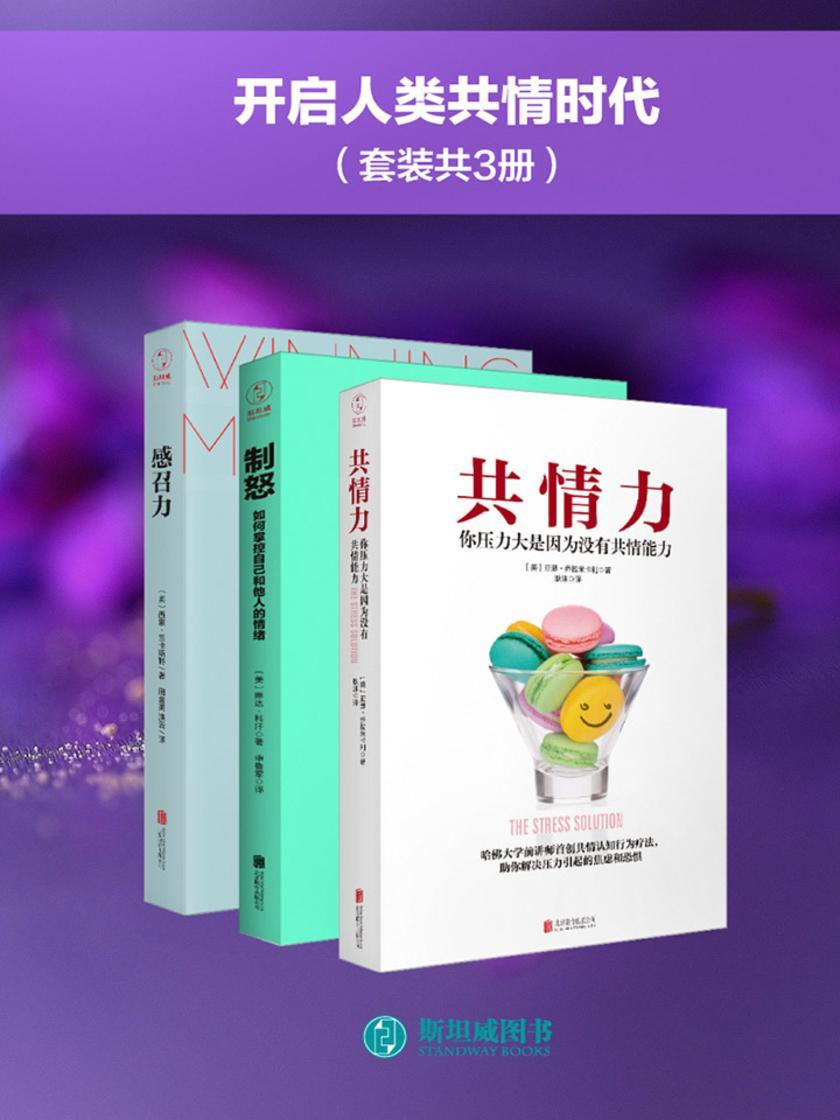 开启人类共情时代(套装共3册)