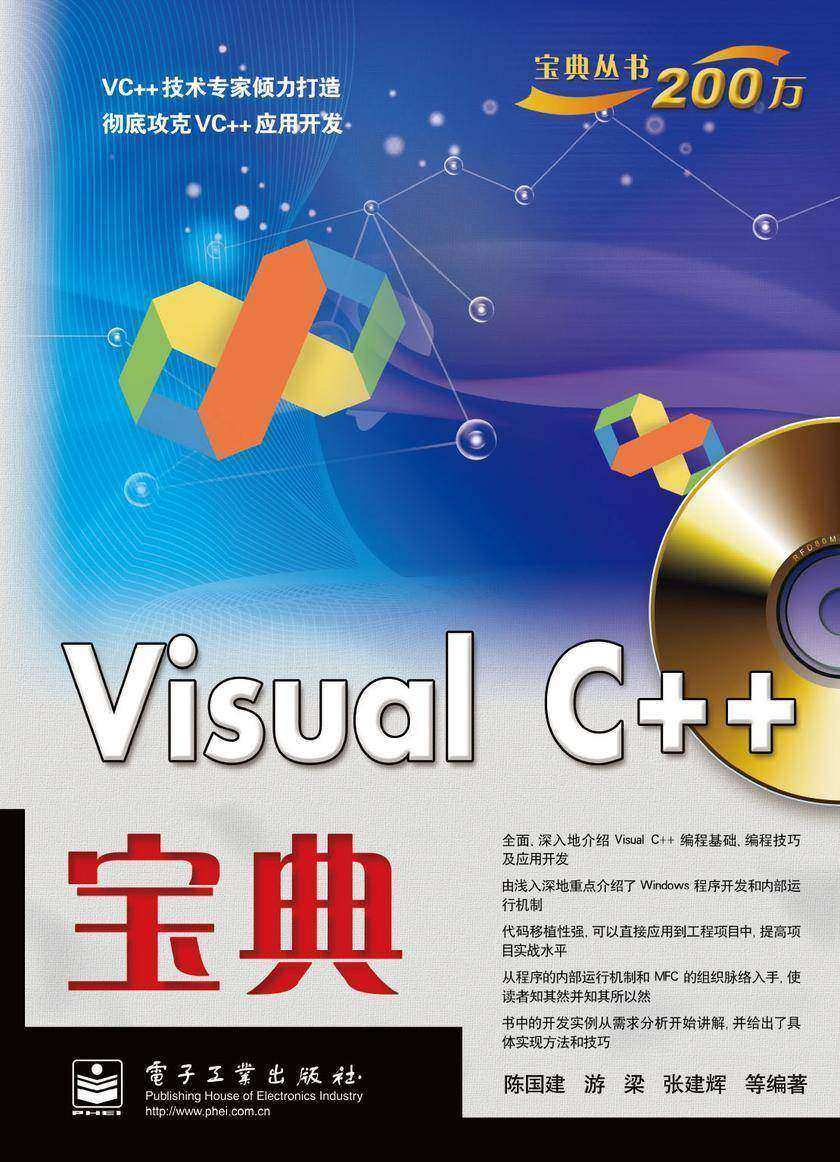 Visual C++宝典(含CD光盘1张)