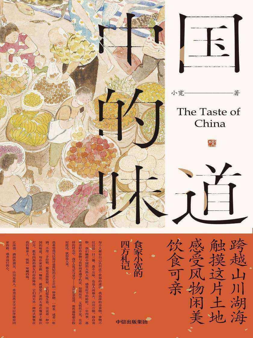 中国的味道(陈晓卿推荐):触摸这片土地,感受风物闲美、饮食可亲