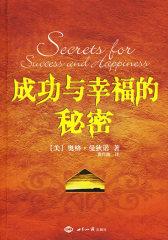 成功与幸福的秘密(浓缩版)