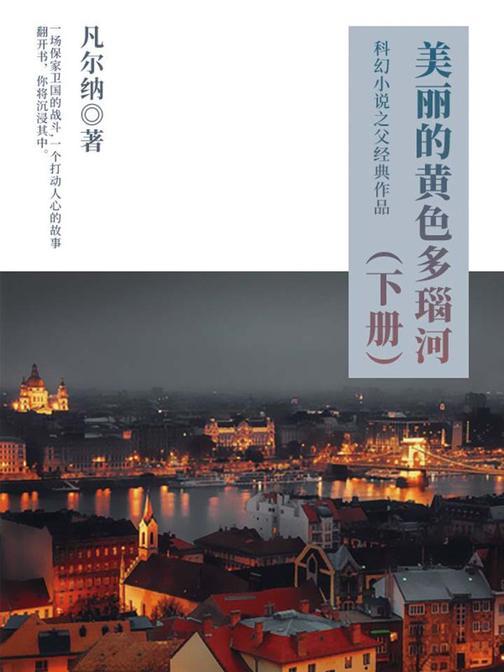 凡尔纳经典作品:美丽的黄色多瑙河(下册)