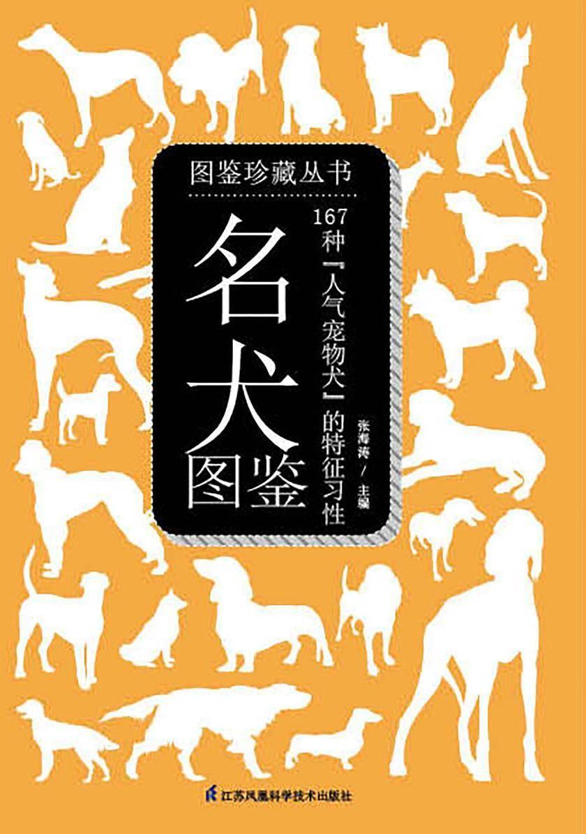 """名犬图鉴:167种""""人气宠物犬""""的特征与习性"""
