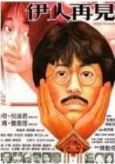 伊人再见 粤语(影视)