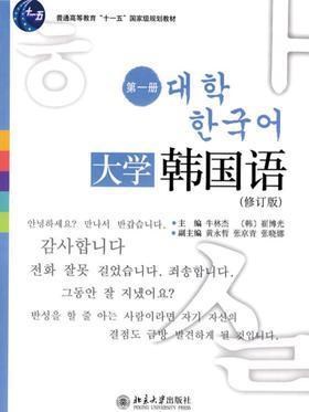 """大学韩国语·第1册(修订版)(普通高等教育""""十一五""""国家级规划教材)"""