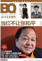 北京青年 周刊 2012年02期(电子杂志)(仅适用PC阅读)