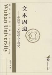 文本周边——中国现代文学副文本研究