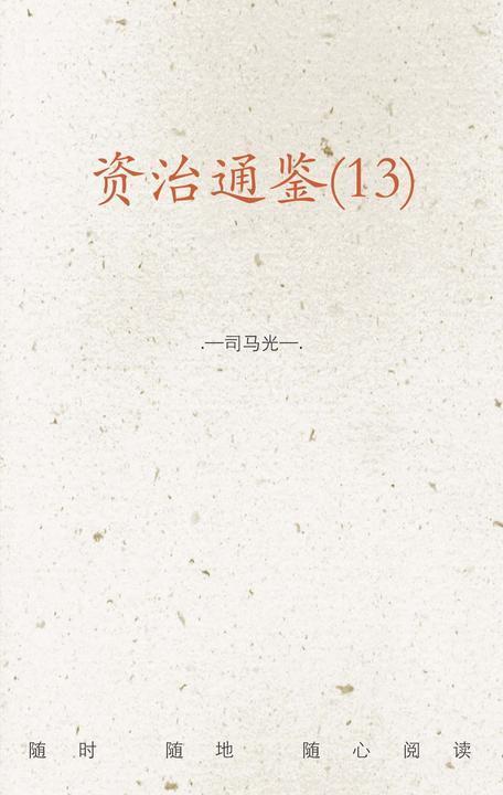 资治通鉴(13)