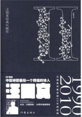 汪国真经典代表作2(试读本)