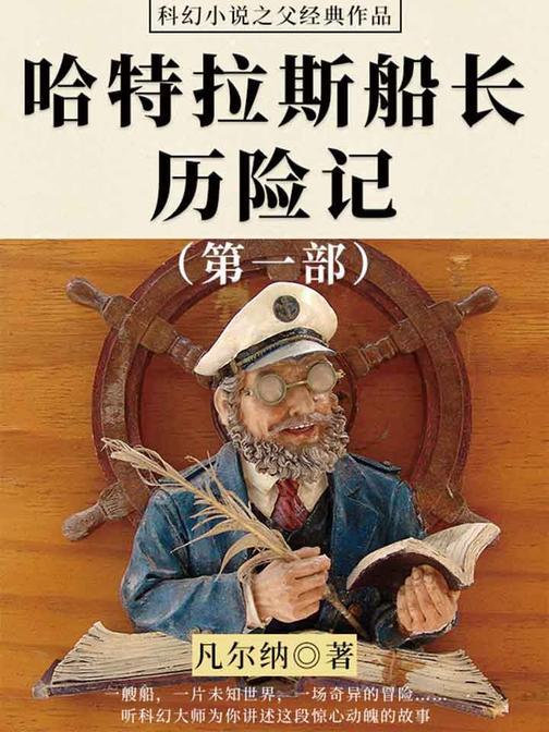 凡尔纳经典作品:哈特拉斯船长历险记(第一部)
