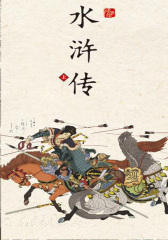 水浒传(上册)