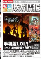 电脑乐园·游戏情报 月刊 2012年第2期(电子杂志)(仅适用PC阅读)