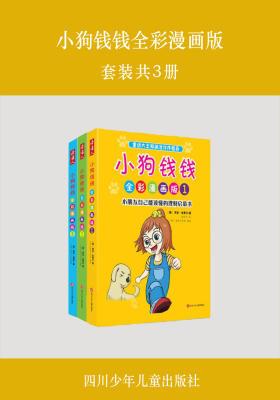 小狗钱钱全彩漫画版