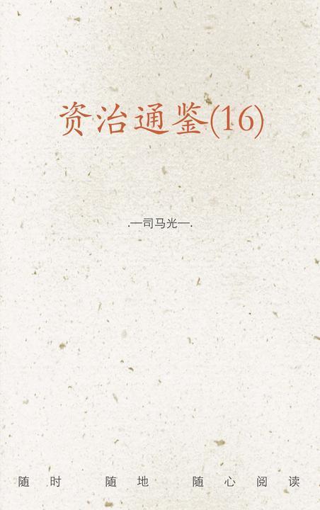 资治通鉴(16)