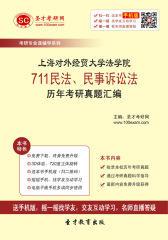 上海对外经贸大学法学院711民法、民事诉讼法历年考研真题汇编