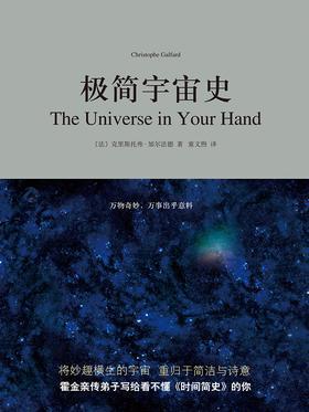 """极简宇宙史(荣获""""大众喜欢的50种图书"""")"""