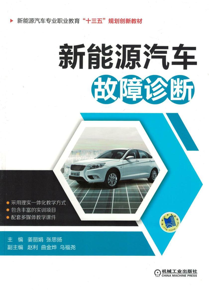 新能源汽车故障诊断