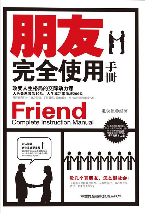 朋友完全使用手册